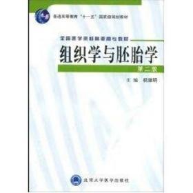 全国医学院校高职高专教材:组织学与胚胎学(第2版)