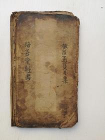 手抄本,经折装,太上玄灵北斗本命延生真经一册全