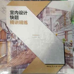 室内设计快题精讲精练 9787112255863 张啸风 中国建筑工业出版社 蓝图建筑书店