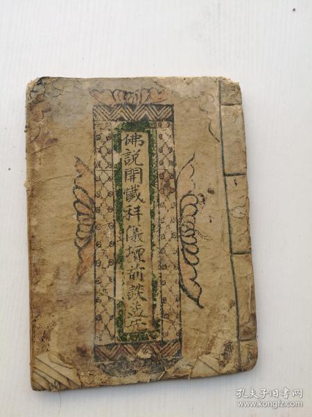 原装,同治五年手抄,开忏科仪坛前,一册全
