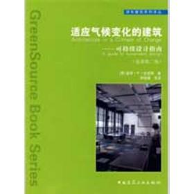 适应气候变化的建筑:可持续设计指南(原著第2版)