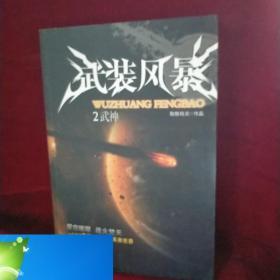 纸质现货!武装风暴2:武神骷髅精灵9787551301640太白文艺出版社