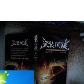 纸质现货!武装风暴(4天王诀)骷髅精灵  著9787551301664太白文