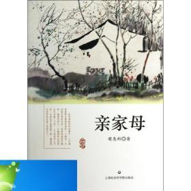 纸质现货!亲家母樊惠彬9787552002249上海社会科学院出版社