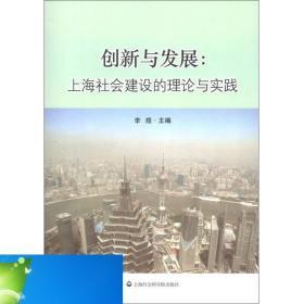 纸质现货!创新与发展李煜  编9787552002522上海社会科学院出版
