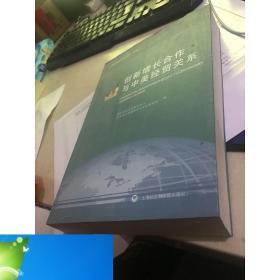 纸质现货!创新增长合作与中美经贸关系浦东美国经济研究中心、武
