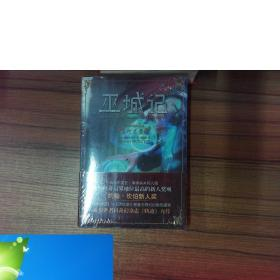 纸质现货!巫城记4:珂兰碧[美]莎拉·莫奈特9787552004908上海社