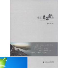 纸质现货!*的瓦尔登湖9787552006483上海社会科学院出版社