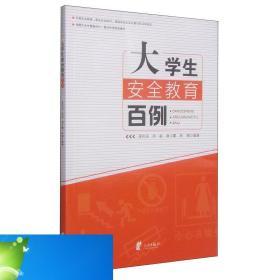 纸质现货!*书大学生安全教育百例蒋和法宁波出版社9787552616781