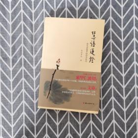 慧语莲灯:慈城罗珠堪布四季语录