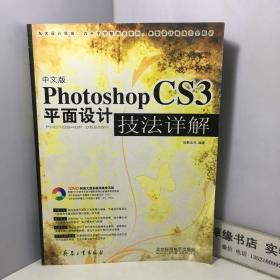 中文版photoshop CS3平面设计技法详解【附DVD光盘】