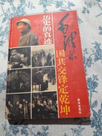 历史的真迹毛泽东,国共交锋定乾坤