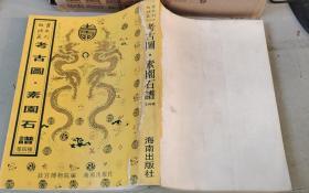 故宫珍本丛刊:考古图·素园石谱