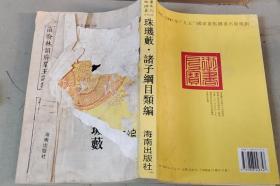 故宫珍本丛刊:珠玑薮·诸子纲目类编