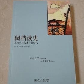 阅档读史:北方农村的集体化时代