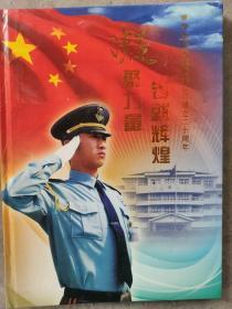 凝聚力量 铸就辉煌(常熟市保安服务总公司成立二十周年)纪念邮票册