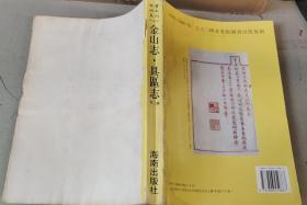 故宫珍本丛刊:金山志·具区志