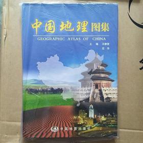 中国地理图集(精装)☆