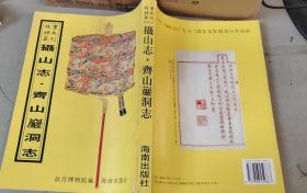 故宫珍本丛刊:摄山志·齐山岩洞志