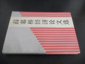 薛暮桥经济论文选