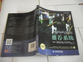 推荐系统(图灵程序设计丛书)