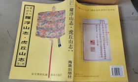 故宫珍本丛刊:罗浮山志·虎丘山志