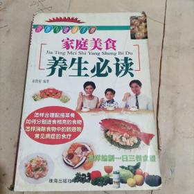 家庭美食养生必读