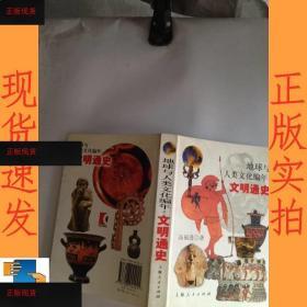 【欢迎下单!】地球与人类文化编年:文明通史高福进上海人民出版