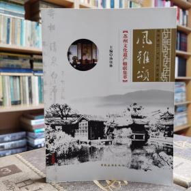 风雅颂:苏州文化遗产楹联集萃