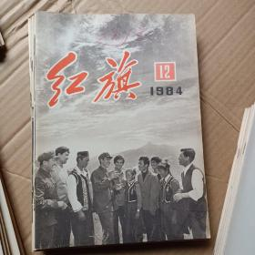 红旗杂志丶1979年8,10,11,12,1978年1,1977年6.7,8,9,11,12,1984年2,3,8.12.14.13.20.24.1980年6.14.1974年11.1975年4共计23本合售