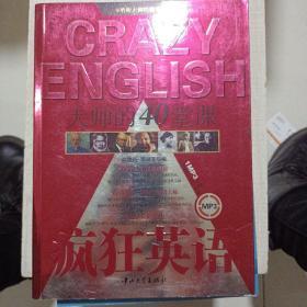 疯狂英语:大师的40堂课