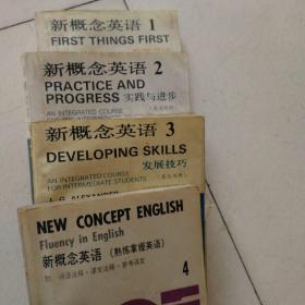 新概念英语