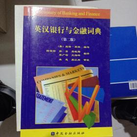英汉银行与金融词典(第二版)