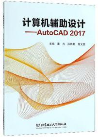 计算机辅助设计:AutoCAD2017