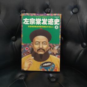 左宗棠发迹史(上)汪衍振