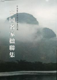 日本出版:中国名家楹联集