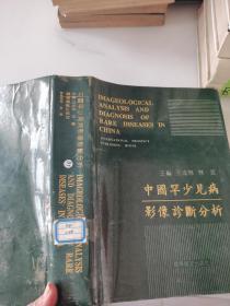 中国罕少见病影像诊断分析