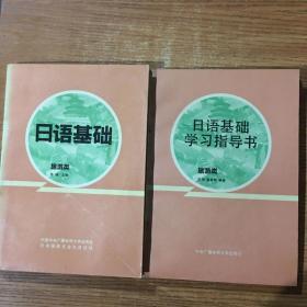 日语基础(旅游类)+日语基础学习指导书(旅游类),两册合售