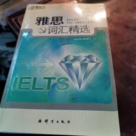 新东方·大愚英语学习丛书:雅思词汇精选