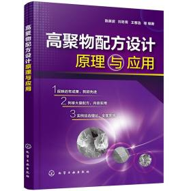 【全新正版】高聚物配方设计原理与应用9787122345127化学工业出版社