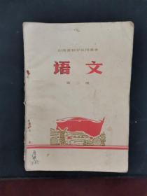 文革课本:山西省初中试用课本 语文 第二册(干净无笔记)  有毛主席像毛主席语录 1971年一版一印