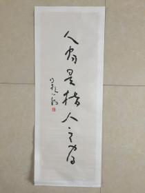 湖北省美术院副院长:钟孺乾  书法