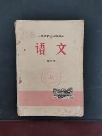 文革课本--山西省初中试用课本 语文 第三册 带毛主席像 1972年一版一印