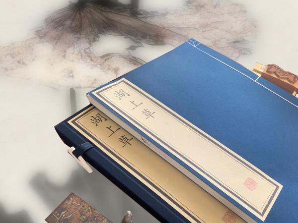 古法木刻覆雕明刊孤本·范景中钤印本·柳如是手书真迹上板《湖上草》·墨印本·全一函一册