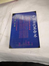 中国古代算命术(增补本)品如图