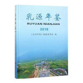 现货正版 乳源年鉴2018      FZ12方志图书