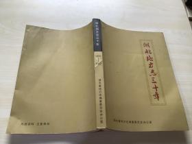 湖北地方志三十年[1980-2010]