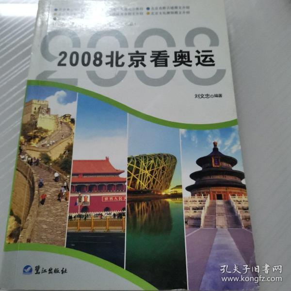 2008 北京看奥运