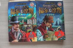 福尔摩斯探案全集 3、5(两本合售)经典珍藏版