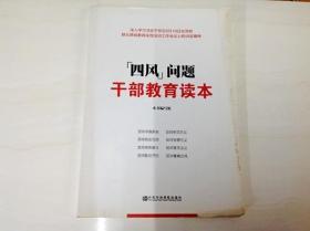 I245474【四风】问题干部教育读本